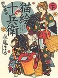 猫絵十兵衛御伽草紙 コミック 1-20巻セット