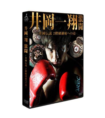 井岡一翔 激闘 ~井岡伝説2階級制覇への道~ [DVD]