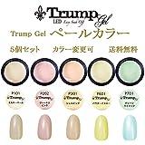 日本製 Trump gel トランプジェル ペールカラー 選べる カラージェル 5個セット パール イエロー ベージュ ピンク ブルー