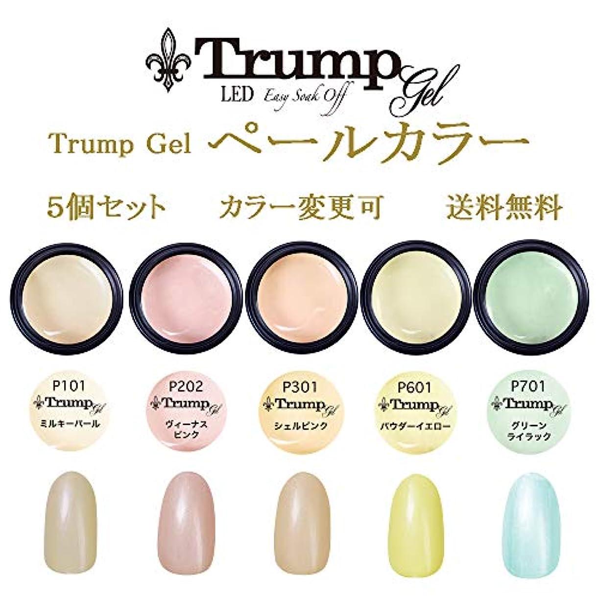 オープニングスペア満たす日本製 Trump gel トランプジェル ペールカラー 選べる カラージェル 5個セット パール イエロー ベージュ ピンク ブルー