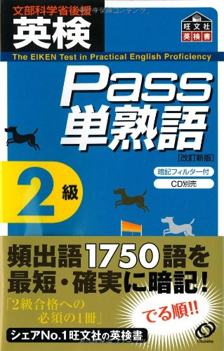 英検Pass単熟語2級 (旺文社英検書)の詳細を見る