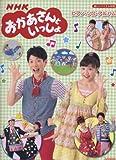 楽しいバイエル併用 NHKおかあさんといっしょ/ピアノソロアルバム 画像