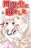同級生に恋をした(6) (なかよしコミックス)
