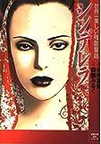 シンデレラ―世界一美しい残酷童話 / 村崎 百郎 のシリーズ情報を見る