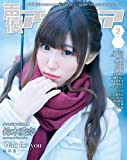 声優アニメディア 2020年2月号 [雑誌]