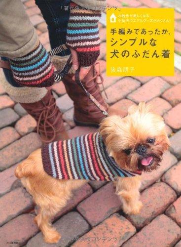 手編みであったか、シンプルな犬のふだん着―お散歩が楽しくなる、小型犬ウエア&グッズがたくさん!の詳細を見る