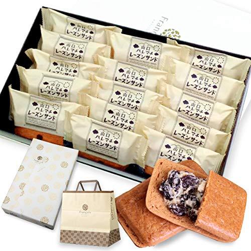 レーズンバターサンド 15個入 手提げ紙袋付き [冷] お年賀 お菓子 ギフト 詰め合わせ 個包装