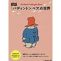 (初回限定付録マルチケースつき) 愛蔵版 パディントン ベア(TM)の世界 ― All About Paddington Bear(TM)