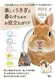 楽しくうさぎと暮らすための お役立ちガイド: 2013~2014年版 (SEIBUNDO Mook)