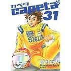 capeta(31) (月刊少年マガジンコミックス)