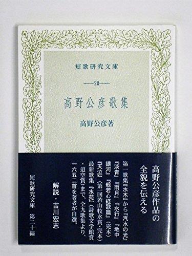 高野公彦歌集 (短歌研究文庫)の詳細を見る