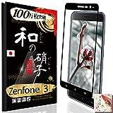 【 Zenfone3 ガラスフィルム ~ 硬度No.1 ~ なごみのがらす (日本製) 】 ゼンフォン 3 ZE520KL (5.2インチ) フィルム ブラック [ 3回以上のリピーター様多数 ] [ 全面保護 ] [ 最高硬度10H ] フル・ブルーム (ほこりとりしーる付属) (ZEN3B)