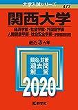 関西大学(経済学部・社会学部・外国語学部・人間健康学部・社会安全学部−学部個別日程) (2020年版大学入試シリーズ)