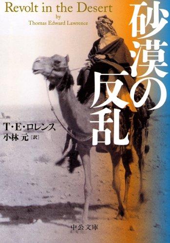 砂漠の反乱 (中公文庫)