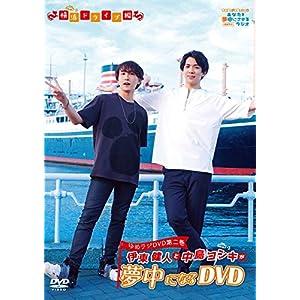 伊東健人と中島ヨシキが夢中になるDVD(DVD-VIDEO)