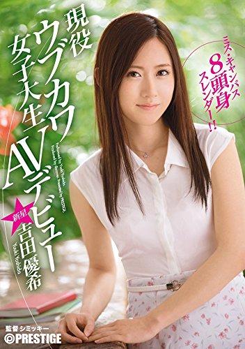 ミス・キャンパス 8頭身スレンダー! ! 現役ウブカワ女子大生AVデビュー [DVD][アダルト]