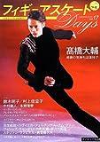 フィギュアスケートDays〈vol.17(2013)〉