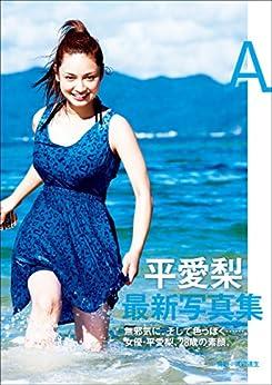[平 愛梨]の平愛梨 写真集 『 A 』