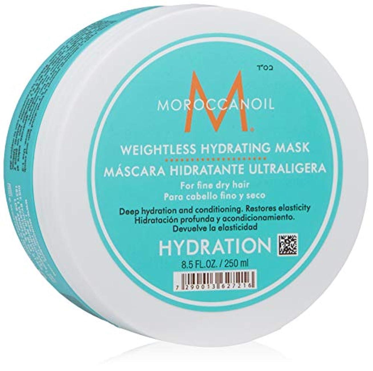 支援するアレルギー世界の窓モロッカンオイル ウェイトレス ハイドレーティング マスク 250ml