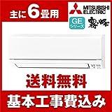 標準設置工事セット MITSUBISHI MSZ-GE2218-W ピュアホワイト 霧ヶ峰 GEシリーズ [エアコン(主に6畳用)]