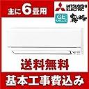 標準設置工事セット MITSUBISHI MSZ-GE2218-W ピュアホワイト 霧ヶ峰 GEシリーズ エアコン(主に6畳用)