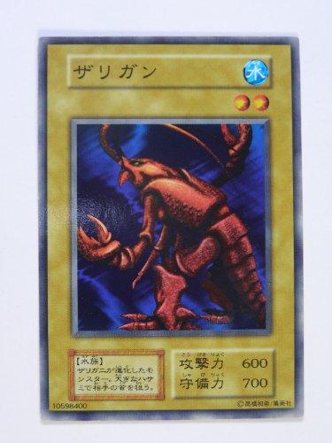 遊戯王OCGカード 初期 ザリガン カードダス BOOSTER2