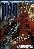 トライガン (Volume3) (少年キャプテンコミックススペシャル)