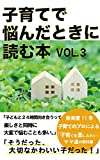 子育てで悩んだときに読む本 VOL.3