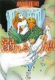 溺れる人魚 (文春文庫) 画像