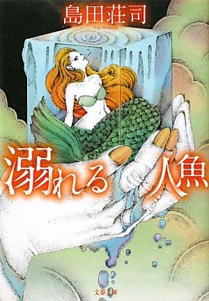 溺れる人魚 (文春文庫)の詳細を見る