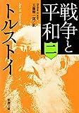 戦争と平和(二)(新潮文庫)