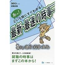 就職試験 あっ!という間にすぐわかる! 最新・最速の時事 暮らし・通信・科学・文化 (2013) (就職試験シリーズ 53)
