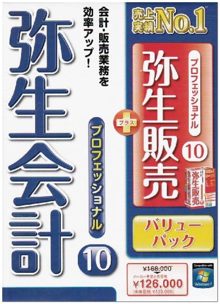 連続した株式会社効果的に【旧商品】弥生会計 10 プロバリューパック(+販売)