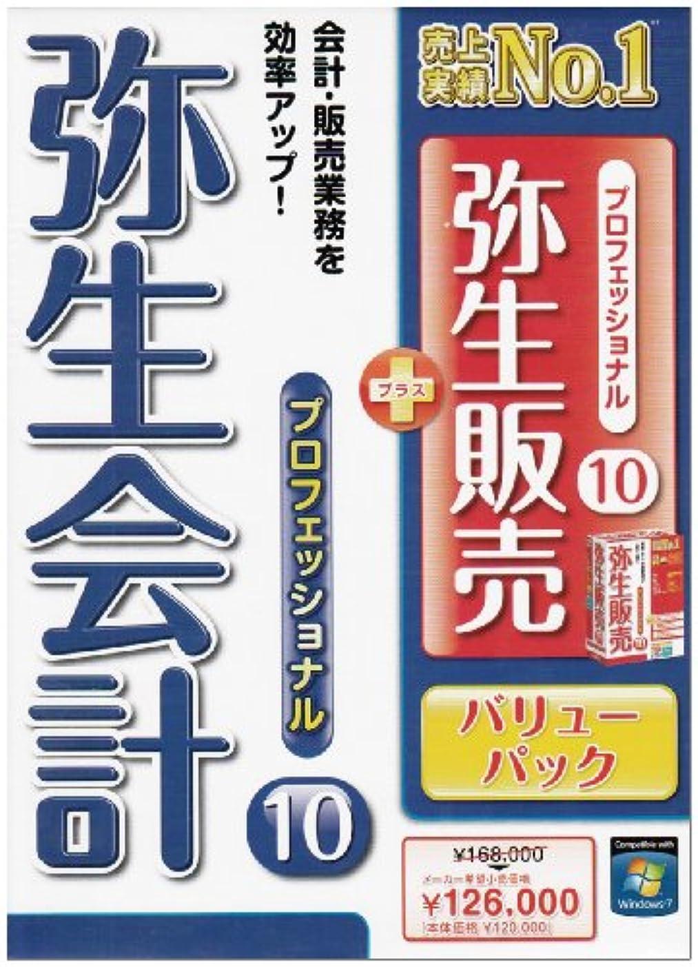 風景蓄積する葬儀【旧商品】弥生会計 10 プロバリューパック(+販売)