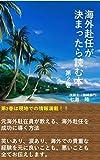 海外赴任が決まったら読む本(第2巻): 元海外駐在員が教える、海外赴任予定者や海外赴任を目指す人のための本