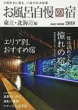 お風呂自慢の宿 東北・北海道2018 (KAZIムック)