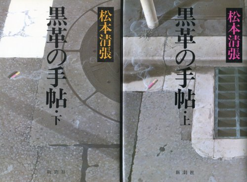 黒革の手帖 (上・下) (1980年)