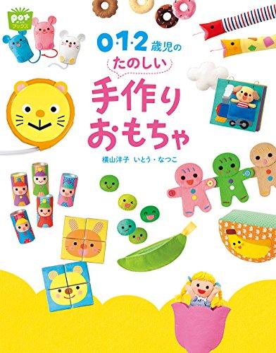 0・1・2歳児のたのしい手作りおもちゃ (potブックス)