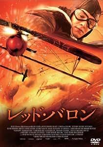 レッド・バロン [DVD]