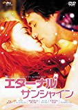 エターナル・サンシャイン[DVD]