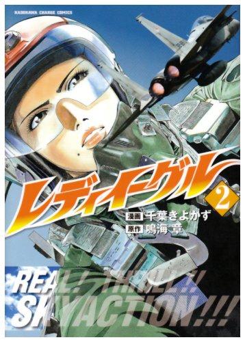 レディイーグル (2) (KADOKAWA CHARGE COMICS 3-2)の詳細を見る