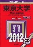 東京大学(文科?前期日程) (2012年版 大学入試シリーズ)