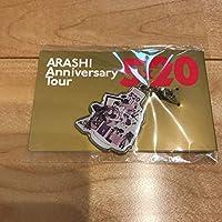 ARASHI Anniversary Tour 5×20 ツアーグッズ 名古屋会場限定 チャーム