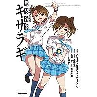 THE IDOLM@STER 無尽合体キサラギ (REXコミックス)