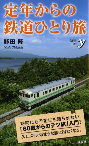 定年からの鉄道ひとり旅 (洋泉社新書y)の詳細を見る