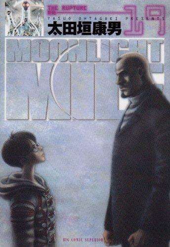 MOONLIGHT MILE 19 (ビッグコミックス)の詳細を見る