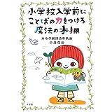 小学校入学前にことばの力をつける魔法の本棚 (教育単行本)