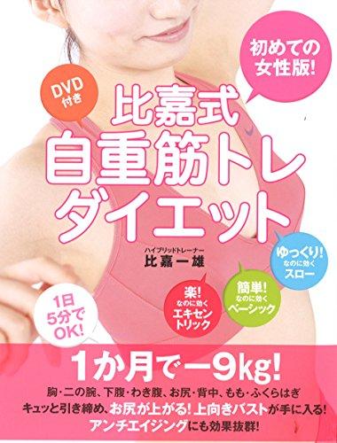 DVD付き 比嘉式自重筋トレダイエット