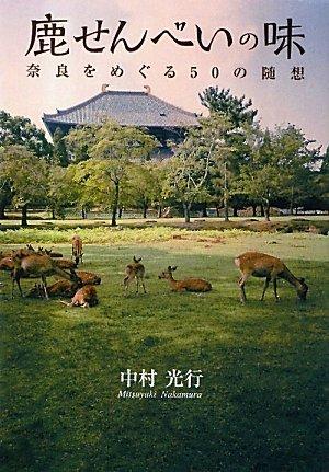 鹿せんべいの味―奈良をめぐる50の随想 (あをによし文庫)