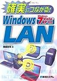 確実につながる!WindowsLAN Windows7/Vista/XP対応
